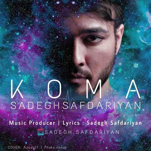 دانلود آهنگ جدید صادق صفدریان بنام کما