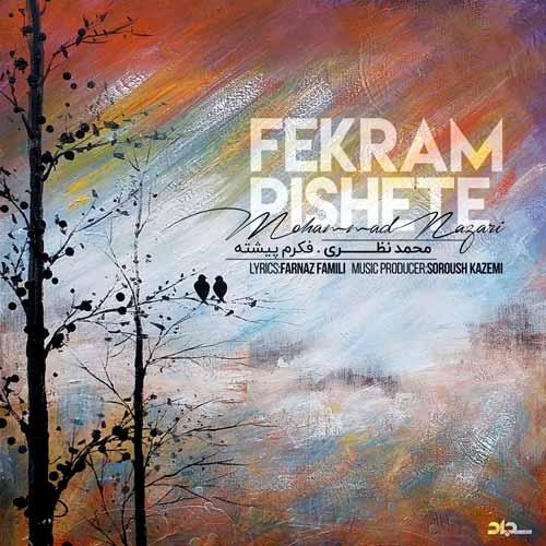 دانلود آهنگ جدید محمد نظری بنام فکرم پیشته