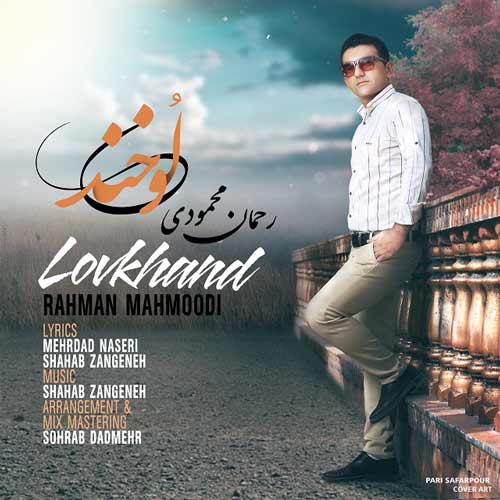 دانلود آهنگ جدید رحمان محمودی بنام لوخند