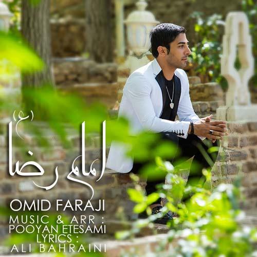 دانلود آهنگ جدید امید فرجی بنام امام رضا
