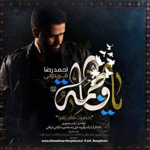 دانلود آهنگ جدید احمد رضا فریدونی بنام حضرت مادر زهرا