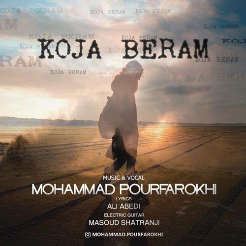 دانلود آهنگ جدید محمد پورفرخی بنام کجا برم