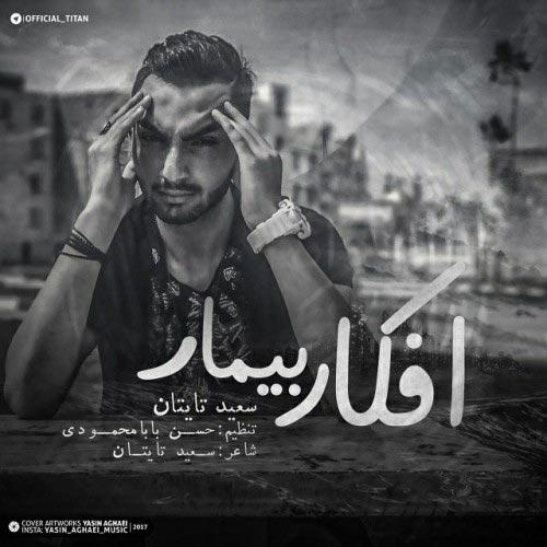 دانلود آهنگ جدید سعید تایتان بنام افکار بیمار