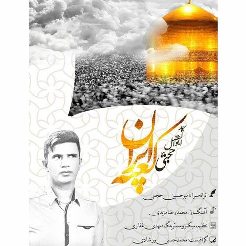 دانلود آهنگ جدید ابوالفضل حجتی بنام کعبه ایران