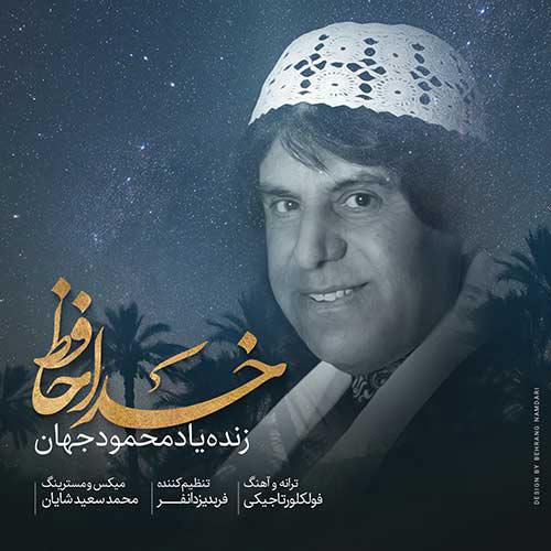 دانلود آهنگ جدید محمود جهان بنام خداحافظ