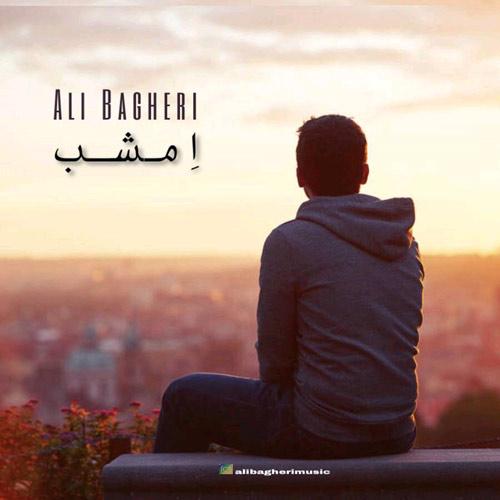 دانلود آهنگ جدید علی باقری بنام امشب