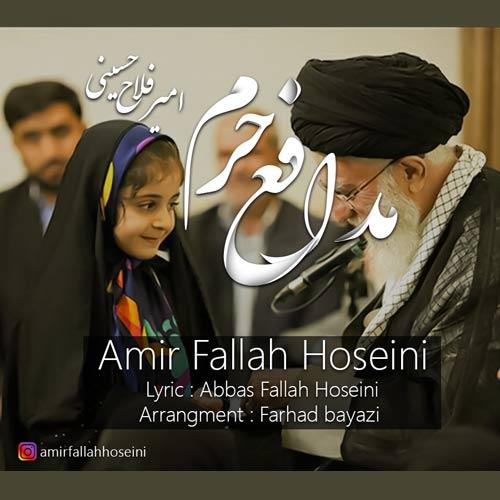 دانلود آهنگ جدید امیر فلاح حسینی بنام مدافع حرم