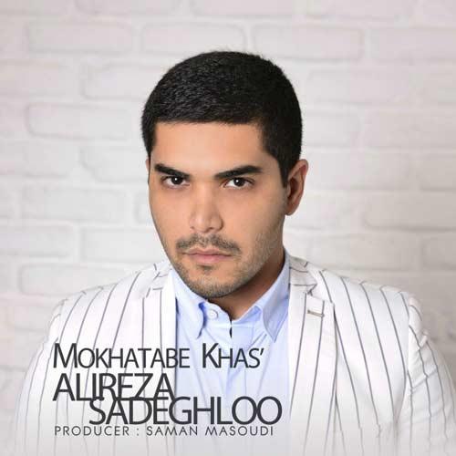 دانلود آهنگ جدید علیرضا صادقلو بنام مخاطب خاص