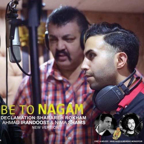 دانلود آهنگ جدید احمد ایران دوست و نیما شمس بنام به تو نگم