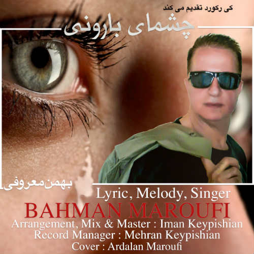 دانلود آلبوم جدید بهمن معروفی بنام چشمهای بارونی