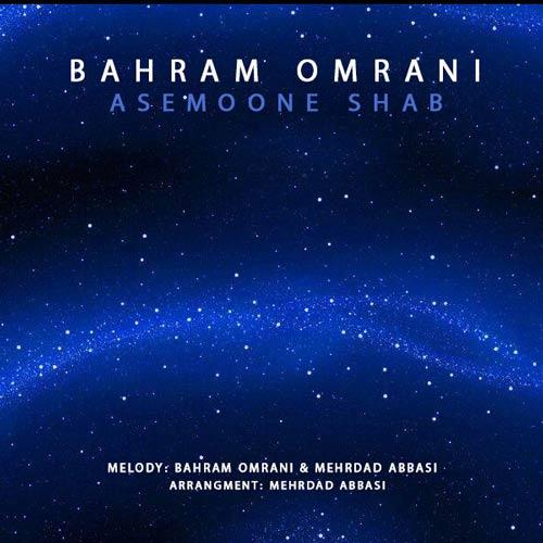 دانلود آهنگ جدید بهرام عمرانی بنام آسمونه شب