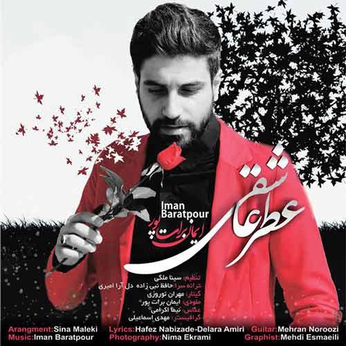 دانلود آهنگ جدید ایمان برات پور بنام عطر عاشقی