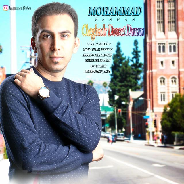 دانلود آهنگ جدید محمد پنهان بنام چقدر دوست دارم