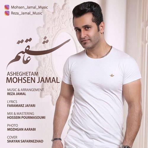 دانلود آهنگ جدید محسن جمال بنام عاشقتم