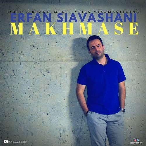 دانلود آهنگ جدید عرفان سیاوشانی بنام مخمصه