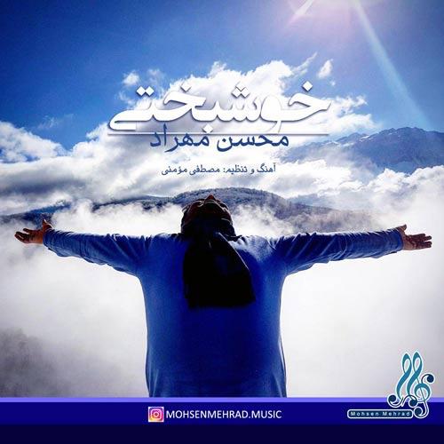 دانلود آهنگ جدید محسن مهراد بنام خوشبختی
