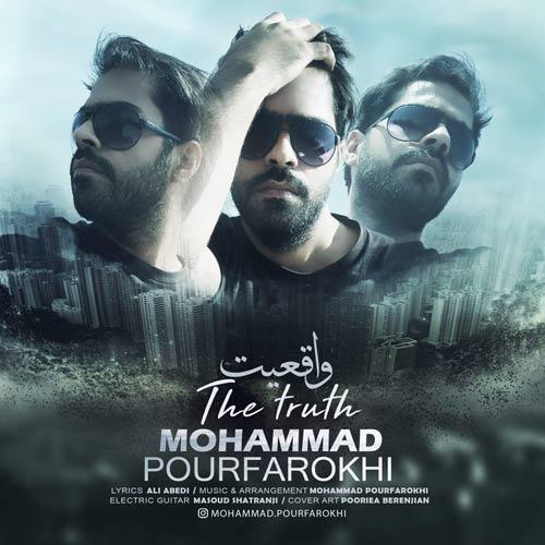 دانلود آهنگ جدید محمد پورفرخی بنام واقعیت