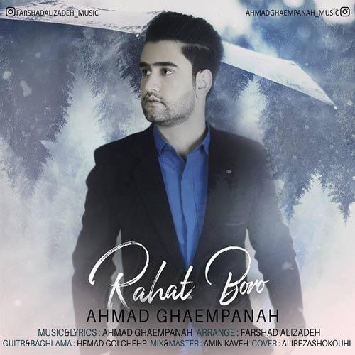 دانلود آهنگ جدید احمد قائم پناه بنام راحت برو