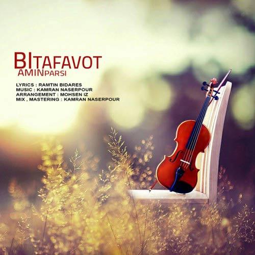 دانلود آهنگ جدید امین پارسی بنام بی تفاوت