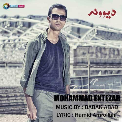 دانلود آهنگ جدید محمد انتظار بنام دیوونه