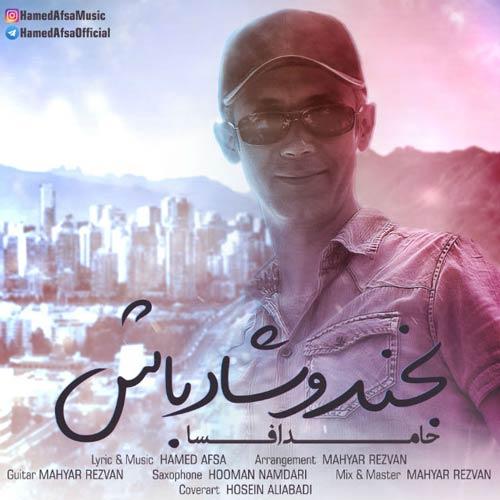 دانلود آهنگ جدید حامد افسا بنام بخندو شاد باش