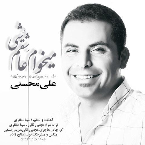 دانلود آهنگ جدید علی محسنی بنام میخوام عاشقم شی