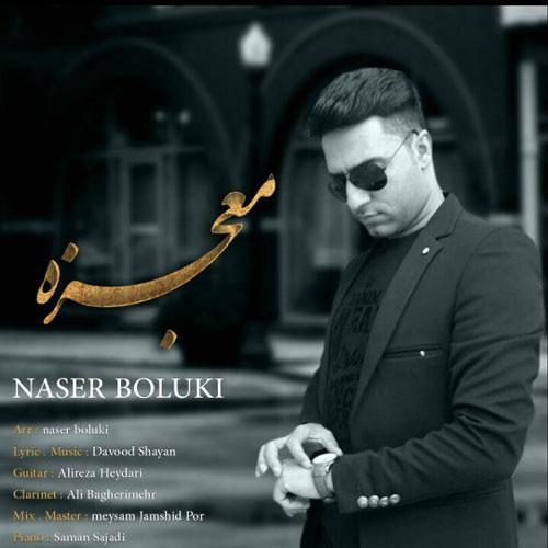 دانلود آهنگ جدید ناصر بلوکی بنام معجزه