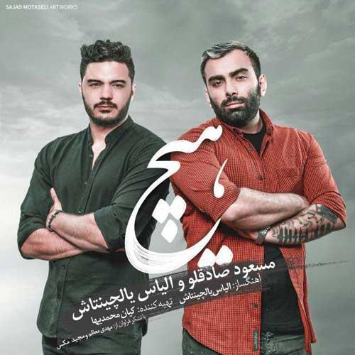 دانلود آهنگ جدید مسعود صادقلو و الیاس یالچینتاش بنام هیچ