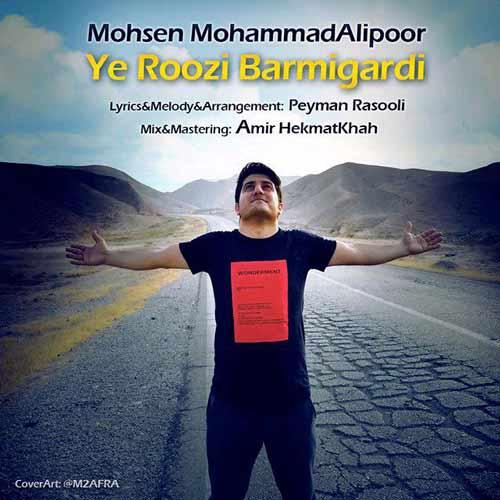 دانلود آهنگ جدید محسن محمدعلیپور بنام یه روزی بر میگردی