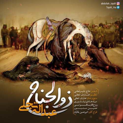 دانلود آهنگ جدید عبداله تجلی بنام ذوالجناح