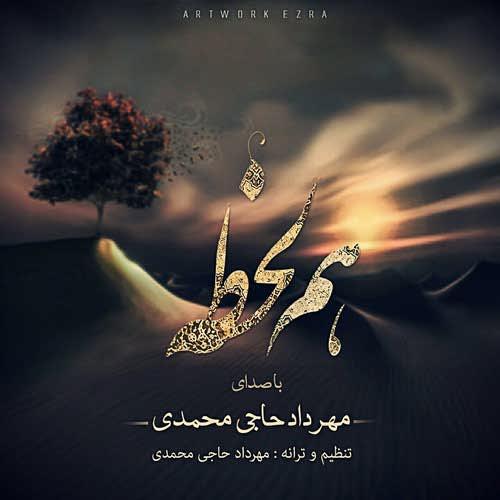 دانلود آهنگ جدید مهرداد حاجی محمدی بنام هم لحظه