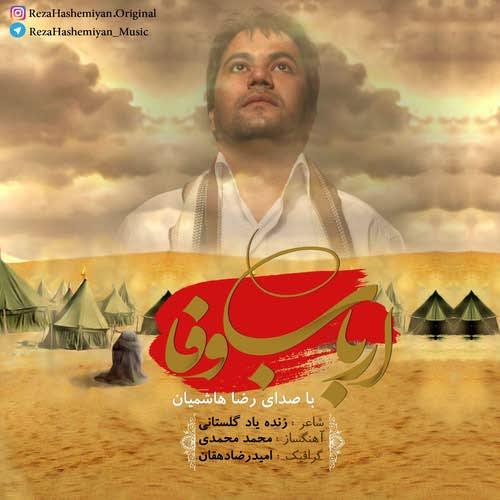 دانلود آهنگ جدید رضا هاشمیان بنام ارباب وفا