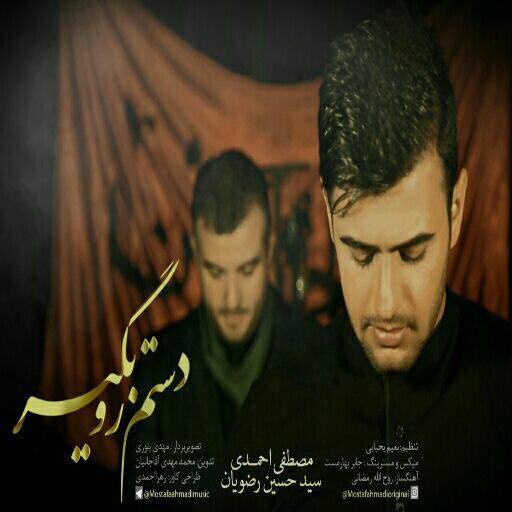 دانلود آهنگ جدید مصطفی احمدی و سید حسین رضویانم بنام دستم رو بگیر