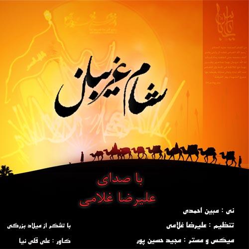 دانلود آهنگ جدید علیرضا غلامی بنام شام غریبان