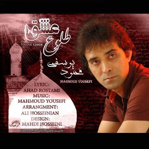 دانلود آهنگ جدید محمود یوسفی بنام طلوع عشق