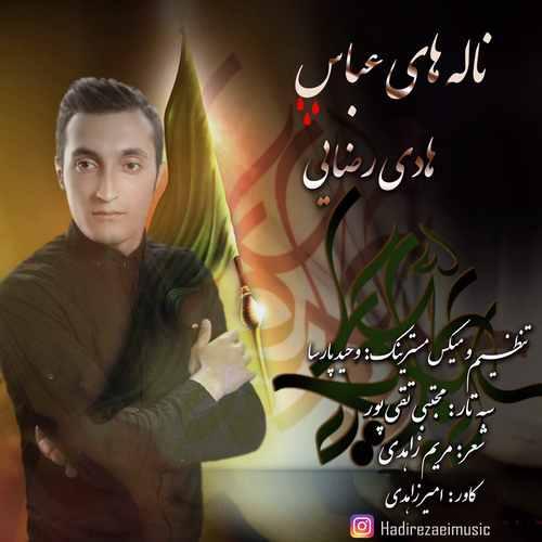 دانلود آهنگ جدید هادی رضایی بنام ناله های عباس