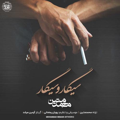 دانلود آهنگ جدید محمد متین بنام سیگار و سیگار