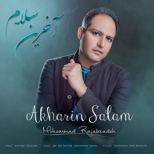 دانلود آهنگ جدید محمد رجب زاده بنام آخرین سلام