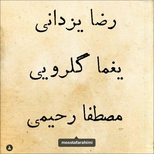دانلود آهنگ جدید مصطفا رحیمی و رضا یزدانی بنام کوچه ملی