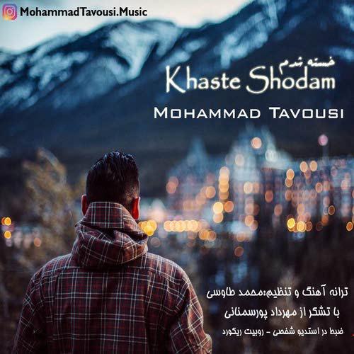 دانلود آهنگ جدید محمد طاوسی بنام خسته شدم