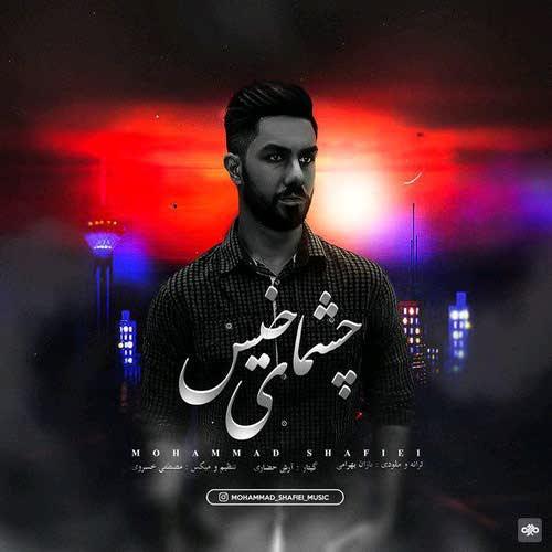 دانلود آهنگ جدید محمد شفیعی بنام چشمای خیس