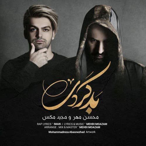 دانلود آهنگ جدید محسن مهر و مجید مکس بنام بد کردی