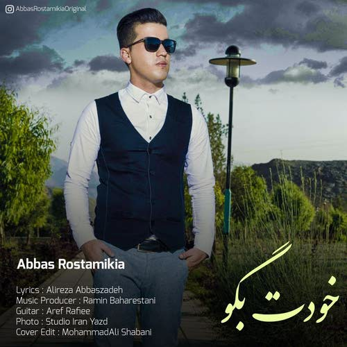 دانلود آهنگ جدید عباس رستم کیا بنام خودت بگو