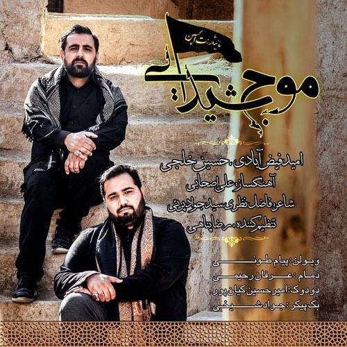 آهنگ جدید امید فیض آبادی و حاج حسین خلجی بنام موج شیدایی
