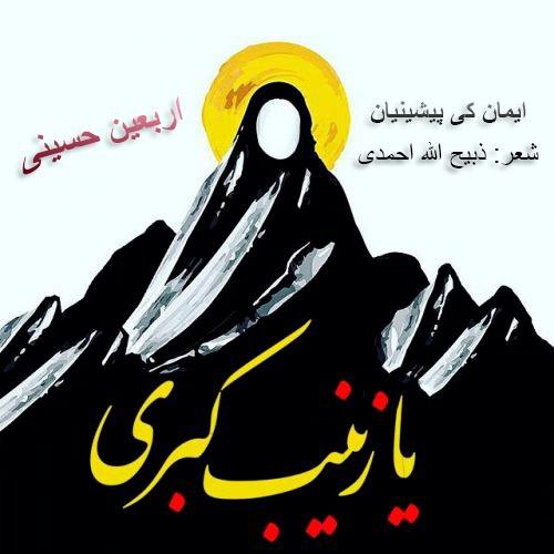 دانلود آهنگ جدید ایمان کی پیشینیان بنام اربعین حسینی