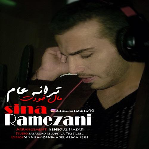 دانلود آهنگ سینا رمضانی بنام ترانه هام ماله خودت
