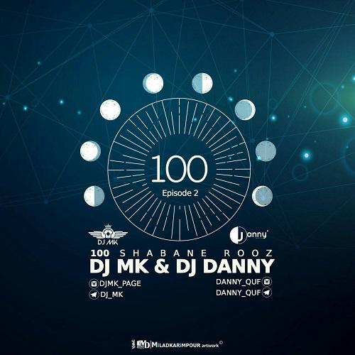 دانلود ریمیکس دوم DJ MK و Dj Danny به نام ۱۰۰ شبانه روز