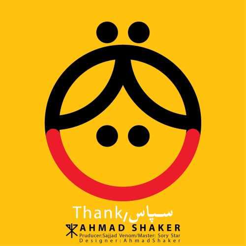 دانلود آهنگ جدید احمد شاکر بنام سپاس