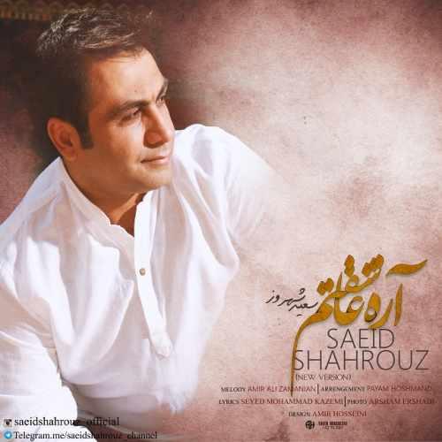 دانلود موزیک ویدیو جدید سعید شهروز بنام آره عاشقتم