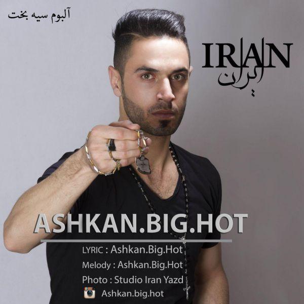 دانلود آهنگ جدید اشکان بیگ هات بنام ایران